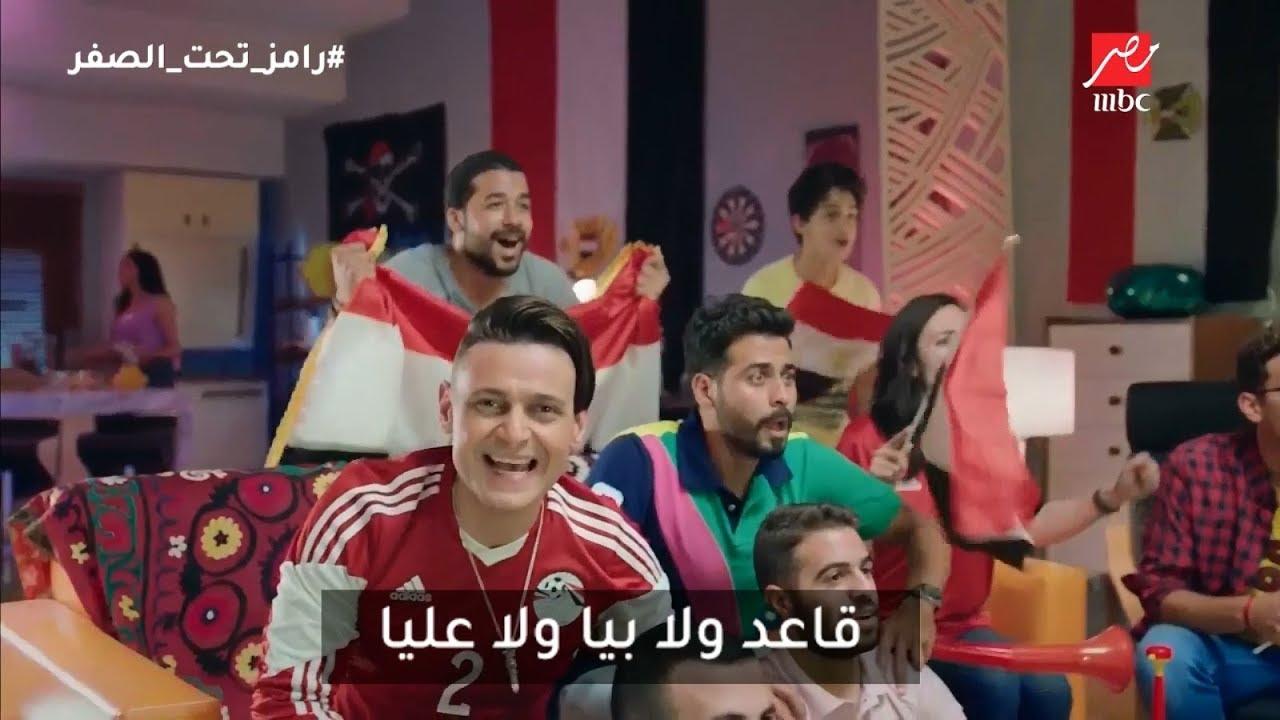 رامز جلال كلمات تتر برنامج رامز تحت الصفر على Mbc مصر
