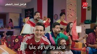 رامز جلال | كلمات تتر برنامج رامز تحت الصفر على MBC مصر