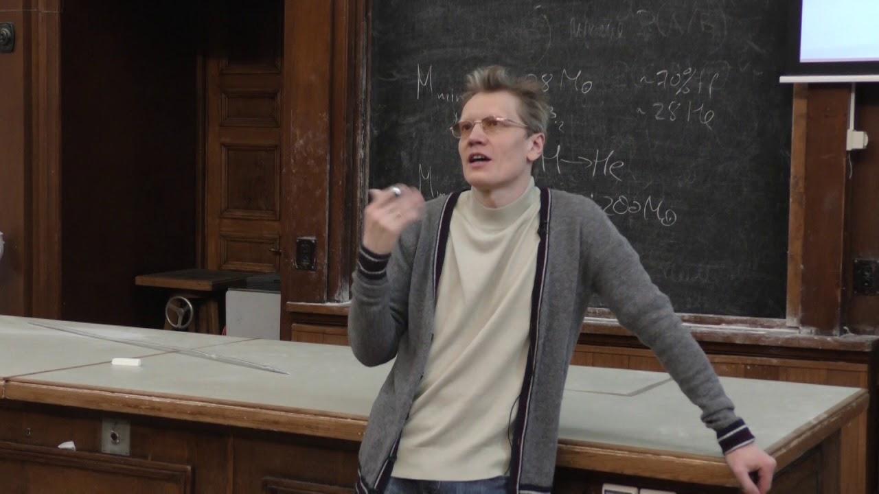 Попов С. Б. - Астрофизика - Звёзды  (Лекция 6)