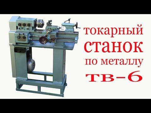 Токарный станок по металлу ТВ-6.Lathe For Metal