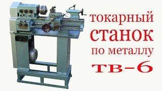 видео Токарный станок по металлу в Москве, цены: купить токарные станки по металлу