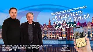 """Владислав Константинов: """"В наш театр пришел другой зритель""""."""