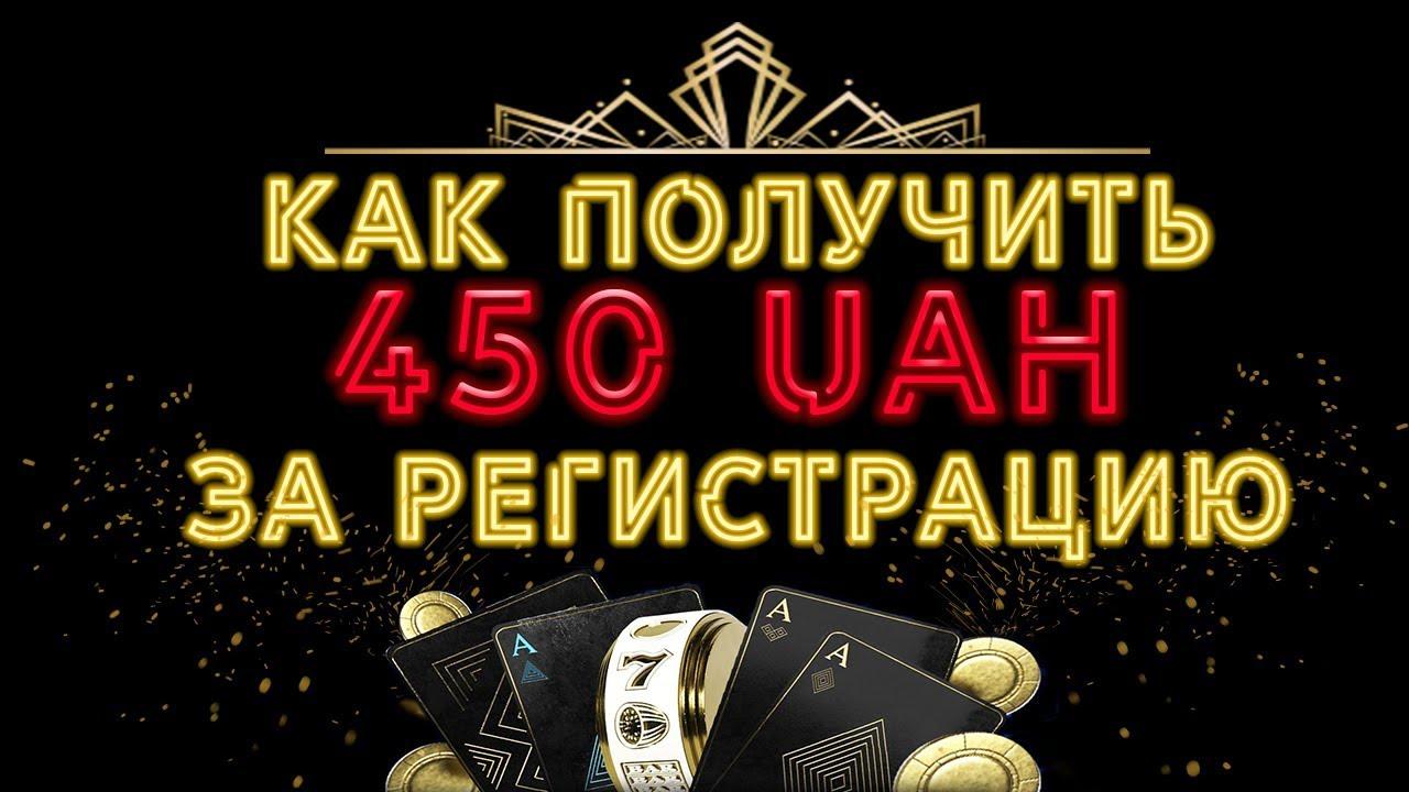 Online казино с бонусом при регистрации ключи к советские игровые автоматы