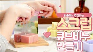 큐브 스크럽 비누 만들기 (설탕으로 스크럽만들기)