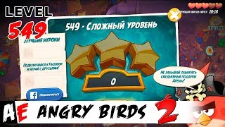 Angry Birds 2 LEVEL 549 / Злые птицы 2 УРОВЕНЬ 549