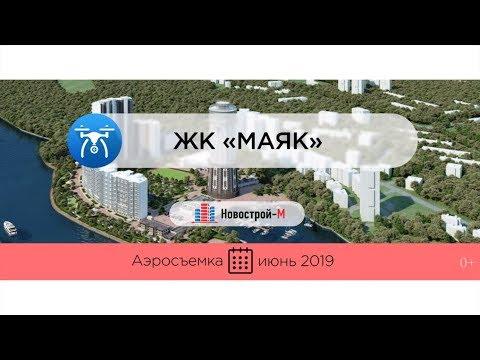 Обзор с воздуха ЖК «Маяк» (аэросъемка: июнь 2019 г.)