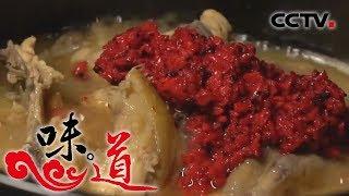 """[味道] 中国""""丰""""味-经典的家族味丹溪酒糟鸡食补元气 丹溪醉核桃味美养生   CCTV美食"""
