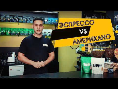Эспрессо и Американо| В чем разница и правильное  приготовление напитков.