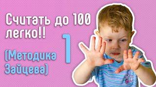 1 Занятие.  Как быстро и легко научить ребёнка считать до 💯.  Стосчёт по методике Зайцева.