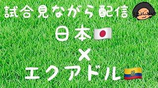 日本🇯🇵×エクアドル🇪🇨【試合見ながら配信】
