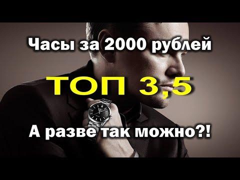 Часы за 2 тысячи