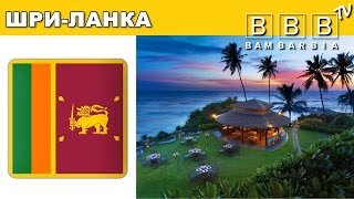 видео Туры в Шри-Ланку. Трагентство Доставка туров,
