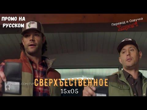 Сверхъестественное 15 сезон 5 серия / Supernatural 15x05 / Русское промо