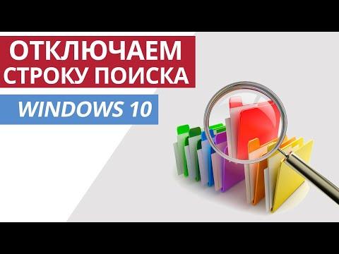 Как убрать строку поиска в Windows 10 из панели задач