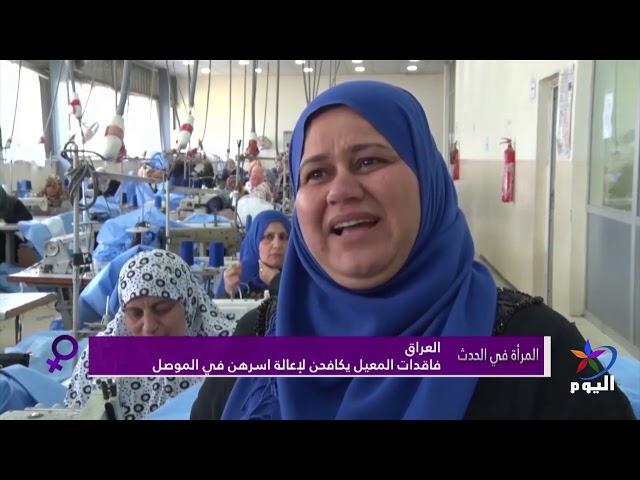 المرأة في الحدث: فاقدات المعيل يكافحن لإعالة اسرهن في الموصل