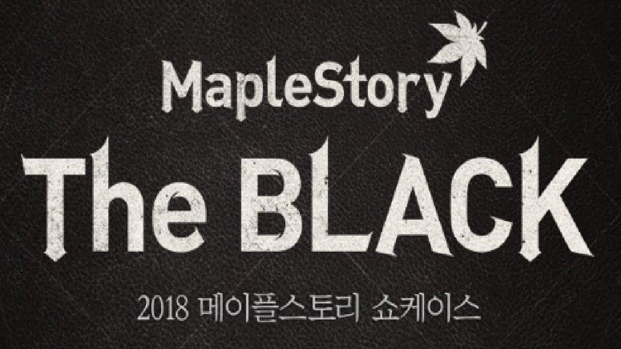 2018 MapleStory Summer Update Announcement: 'The BLACK'