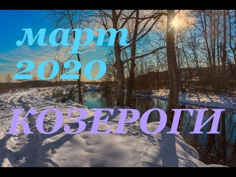 КОЗЕРОГ. МАРТ 2020г.  САМЫЙ ПОДРОБНЫЙ ПРОГНОЗ на месяц.