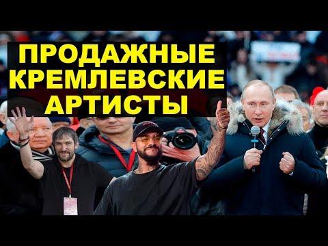 Лицемерие представителей Putin