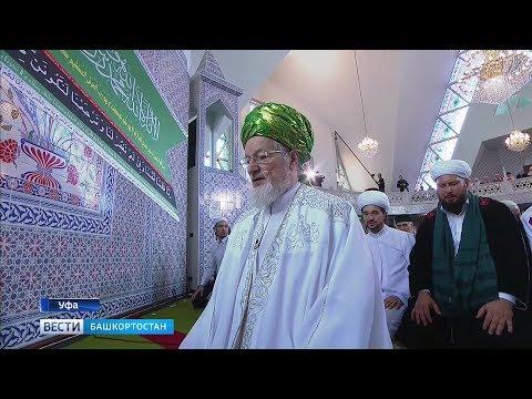 Башкортостан отмечает главный праздник исламского календаря – Курбан-байрам