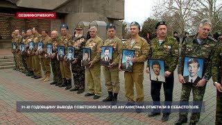 31-ю годовщину вывода советских войск из Афганистана отметили в Севастополе