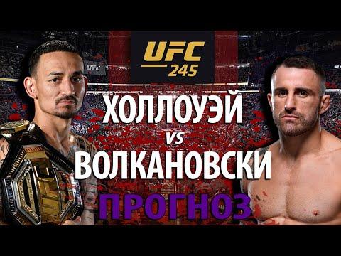 Рисковая защита пояса Макса Холлоуэя против Алекса Волкановски на UFC 245. Борьба или ударка?