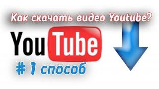 Как скачать видео с ютуба? Скачать видео YouTube?