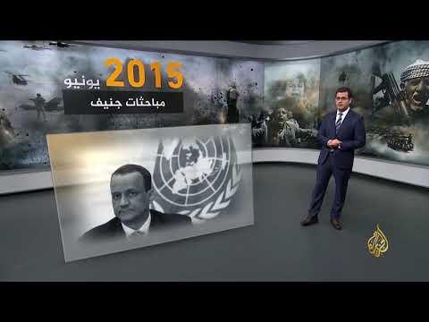 تعرف على مسار محادثات أطراف النزاع في اليمن  - نشر قبل 2 ساعة