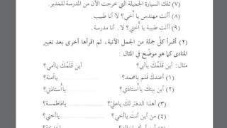 Том 1. урок 19 (12). Мединский курс арабского языка.