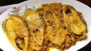 Ilish Macher Korma Recipe | ইলিশ মাছের কোরমা রেসিপি