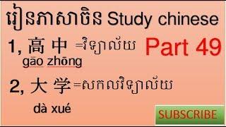 រៀនភាសាចិន ភាគ 51 learning Chinese For Beginners Part 51
