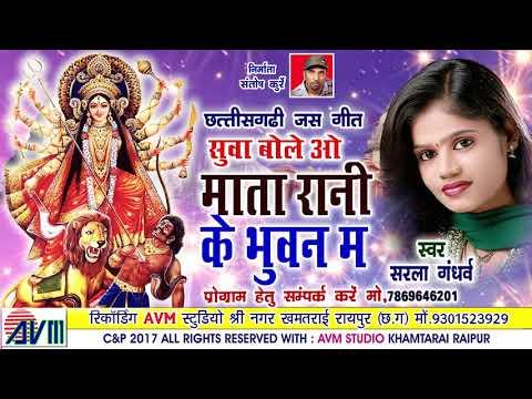 सरला गंधर्व-CHHATTISGARHI JAS GEET-सुवा बोले ओ माता रानी के भुवन म-NEW HIT CG  MATA BHAKTI HD VIDEO
