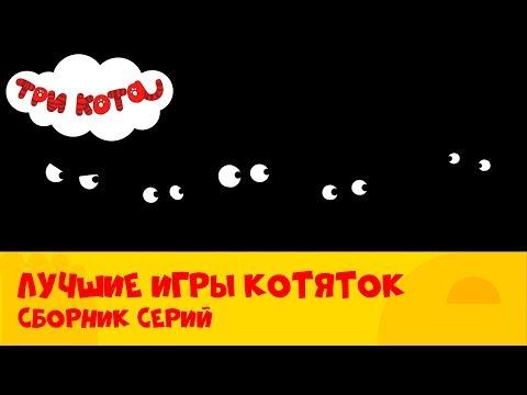 Три кота 🐾Миу-миу дружба🐾 Сборник серий с лучшими играми котяток | СТС Kids