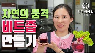자연의 품격 비트즙 만들기(feat. 비트즙 맛있게 먹…