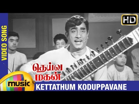 Deiva Magan Tamil Movie Songs HD | Kettathum Koduppavane Video Song | Sivaji Ganesan | Jayalalitha