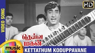 Deiva Magan Tamil Movie Songs HD | Kettathum Koduppavane Video Song | Sivaji Ganesan | Jayalalitha
