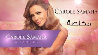 Mokhlisa - Carole Samaha / مخلصة - كارول سماحة