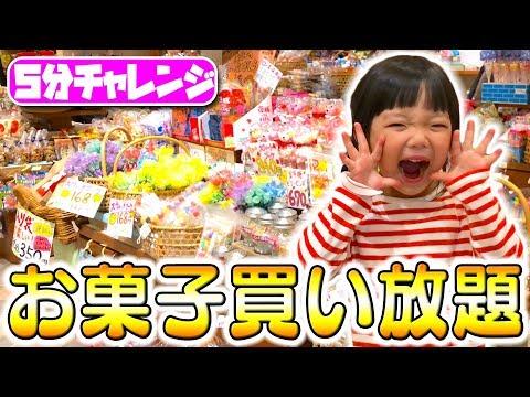 【5分チャレンジ】お菓子買い放題! 駄菓子屋さんで5分間お金を気にせず買い物してみた結果!そんな物まで買う???