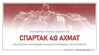 "Обзор матча ""Спартак"" (2005 г. р.) - ""Ахмат"" 4:0"