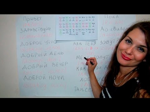 Learn Russian Language ASMR Role Play