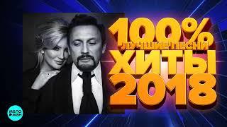 100% Хит - Лучшие и новые песни года - Хиты 2018 (12+)