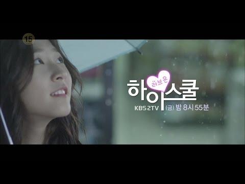 [Full] 하이스쿨-러브온(Hi School Love On) 1회 전체 영상 다시보기 20140711