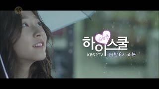 Full 하이스쿨-러브온(Hi school Love on) 1회 전체 영상 다시보기 20140711