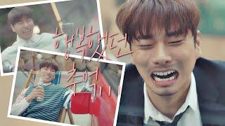 베카와 행복했던 시절을 떠올리는 이이경(Lee Yi-kyung).... (눈물 또륵) 으라차차 와이키키2 (waikiki2) 11회
