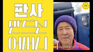 힐링 갤러리♥전국 장날 이모저모 스케치♥한국장터문화[통…