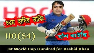 Cricket World Cup 2019 After #ENGvsAFG Rashid Khan 110, Morgan, Virat Kohli, Mashrafe, Shakib