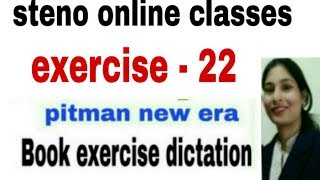 Steno online classes || #carrierknowledge || pitman new era book exercise || #exercise 22