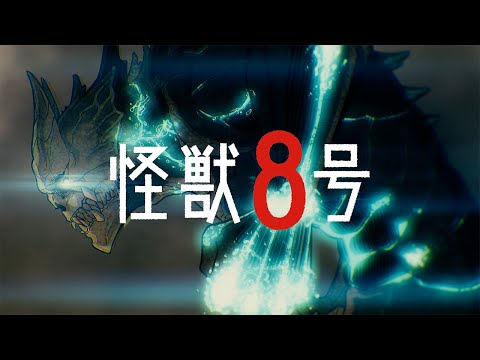 【怪獣警報】日本震撼!!『怪獣8号』発生≪公式PV≫