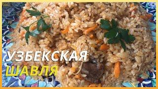 Узбекская шавля - Просто и вкусно!