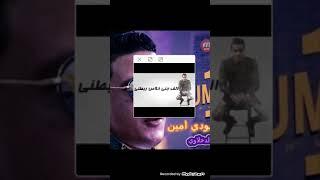 """مهرجان """" يلعن ابو الجواز  هاتلى فوديكا وجيفاز  حمو بيكا  توزيع فيجو الدخلاوى  3"""