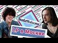 LP в Москве свистит мелодию из Ну погоди о2тв InstaНовости mp3
